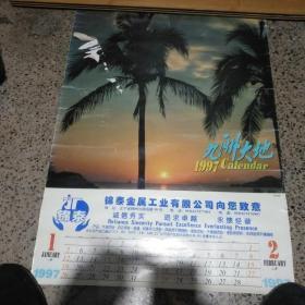 1997年九州大地挂历