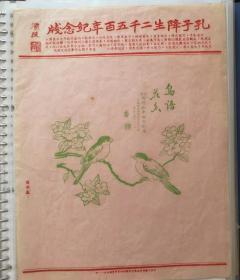 古籍笺纸,孔子诞辰2500年纪念笺,老笺