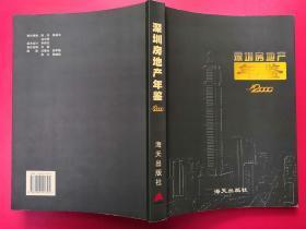 深圳房地产年鉴2000