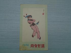 1964 恭贺新禧  叶浅予 绘 快乐的罗索  印刷品 河北人民美术出版社(包真包老。详见书影)