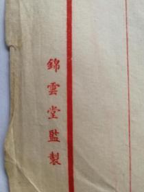 民国时期老手笺纸(二张)锦云堂监制和商务印书馆启事用