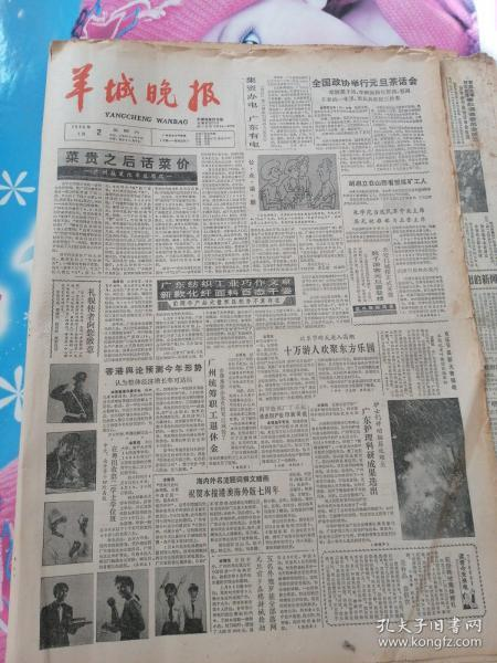 羊城晚报1988年1月(少了1,5,17,20四期)