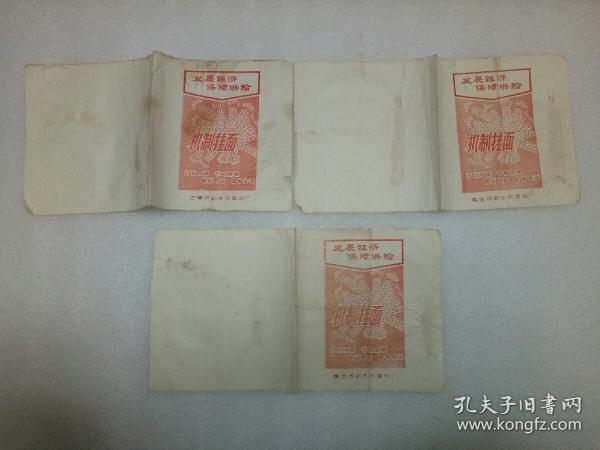 文革时期国营成都东风面粉厂机制挂面商标9张(带毛主席语录)