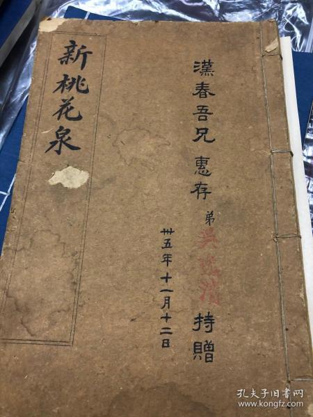 黄山名士 民国 吴逸滨桃花泉围棋棋谱一册