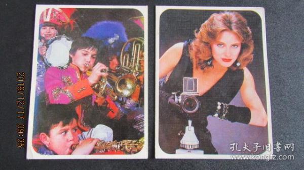 80年代黑龙江人民出版社 新年贺卡2枚 尺寸13*9.5cm