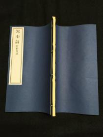 Jinling Engraved Scriptures Hanshan poems with attached poems Traditional vertical row Double-layer Xuan paper lined book No words, no print, no missing pages