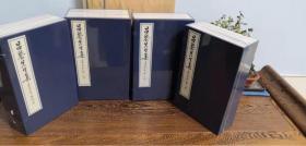 世䌽堂本《昌黎先生集》仿真线装。现货。现货。限量三百套