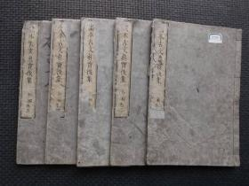 "The first five volumes of the Japanese and Japanese edition of ""The Book of Ancient Classics"" are drawn. The Edo era artist Xu Huizhai painted pictures. Rare ancient collections with prints can be described as Japanese paintings with Chinese characters."