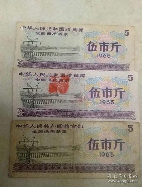 伍市斤全国通用粮票(3张)