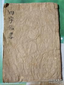 旧精抄本《历代国号歌    鉴略四字》
