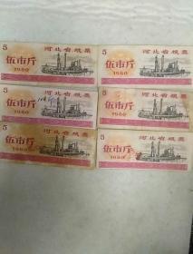 河北省粮票(6张)