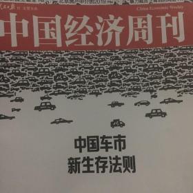 中国经济周刊(中国车市新生存法则)2019年第22期