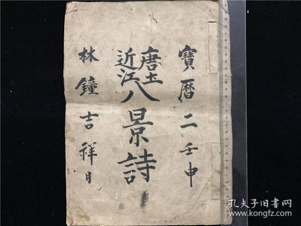 1751年日本书法《唐土近江八景诗》1册全,大开本。有潇湘夜雨平沙落雁等,宝历二年(乾隆16年)书写。