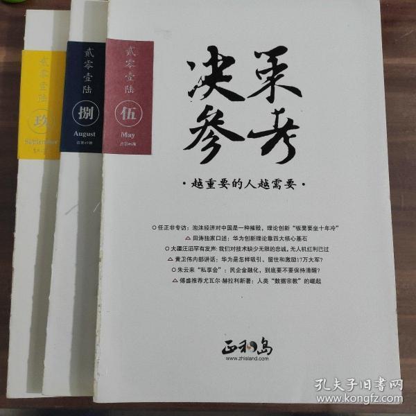 决策参考(06年589共三期)