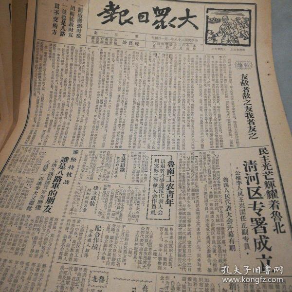 《大众日报》清河区专署成立。新四军讨汪,豫鄂边区克长台,新四军为民除害。