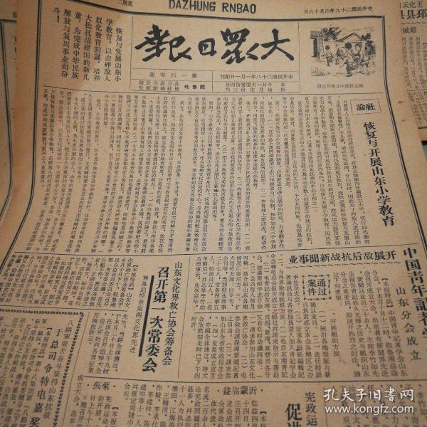 《大众日报》新四军,皖南事变内容,共产党员罗世文被捕,晋西八路军克碛口。秦启荣爪牙在新泰