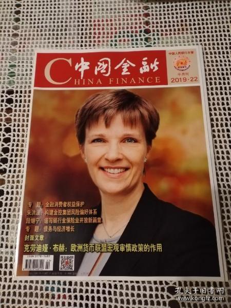 中国金融2019年第22期~克劳迪娅.布赫:欧洲货币联盟宏观审慎政策的作用