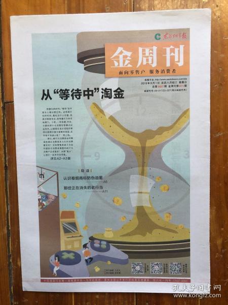 东方烟草报·金周刊,2019年9月1日,庆祝解放 解放初期的代表烟标。第5627期,今日16版。