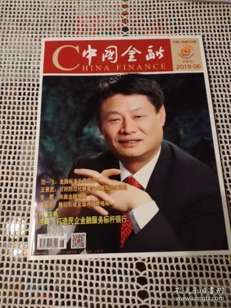 中国金融2019年第6期~洪崎:打造民企金融服务标杆银行