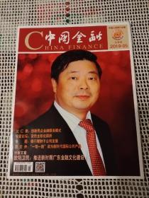 中国金融2019年第5期~欧阳卫民:推进新时期广东金融文化建设
