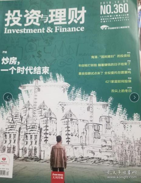 投资与理财 2019.12 NO.360