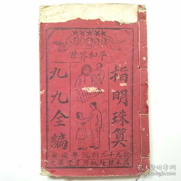 民国木刻本:指明算法九九全编(重庆文华堂书局)