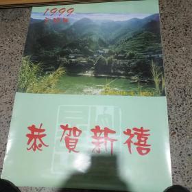 1999年恭贺新禧挂历(长篇电视连续剧《啊,山还是山》)