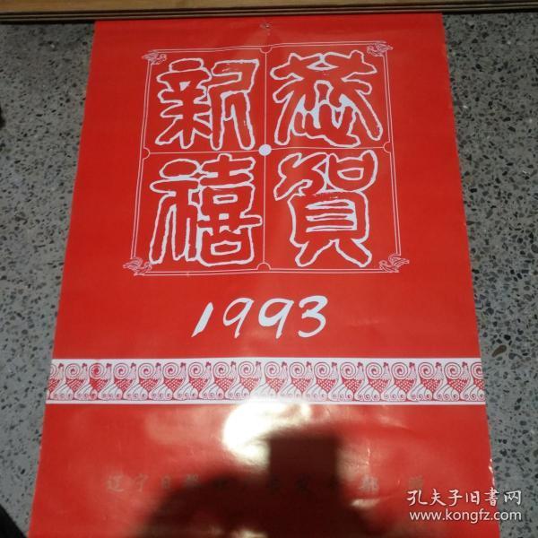 1993年恭贺新禧猫咪挂历