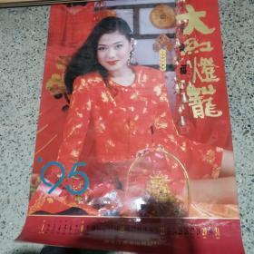 1995年大地红灯笼美女挂历