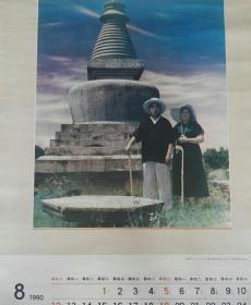 旧藏老挂历1990年(单张)