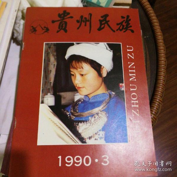 Guizhou people