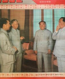 挂历1956年毛泽东,周恩来,刘少奇,朱德在怀仁堂