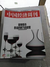 中国经济周刊(2018第4.9-45.47-50期(共42期合售)