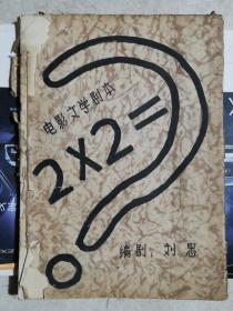 2Ⅹ2=?(电影文学剧本)/手写本