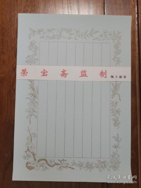 最高档笺纸:荣宝斋监制蜡笺纸梅上添寿 5色10张