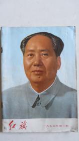 红旗(1975年第2期总第282期)