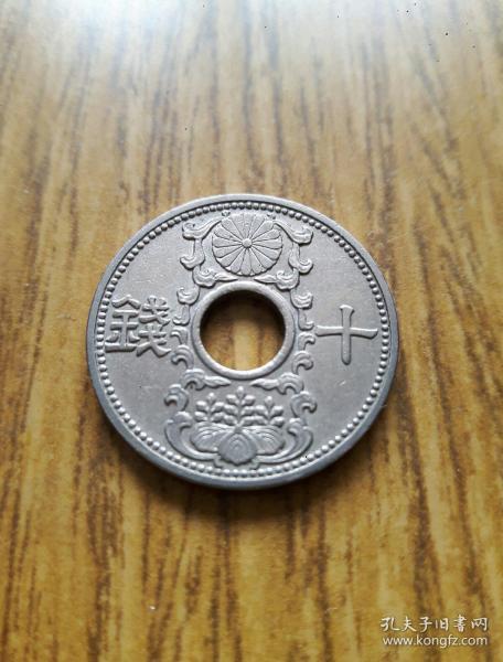 日本老镍币 菊花十钱 昭和十年(1935年)