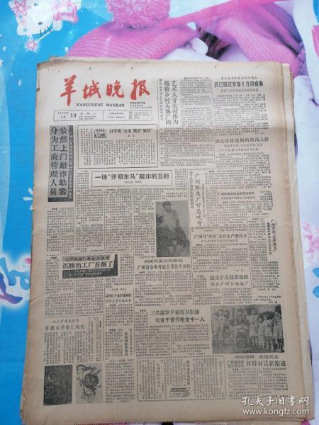 羊城晚报1988年5月一部分