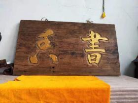 书香,杉木独板描匾一块,书香,完整漂亮,文房悬挂佳品