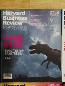 哈佛商业评论p048