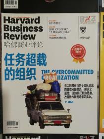 哈佛商业评论p068