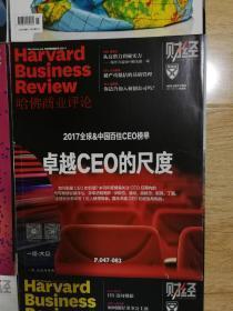 哈佛商业评论p047-083