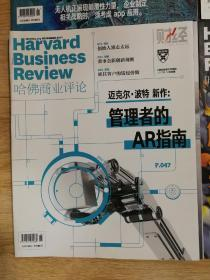 哈佛商业评论p047