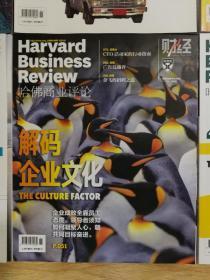 哈佛商业评论p051