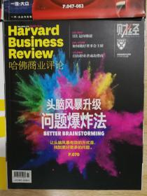 哈佛商业评论 p070