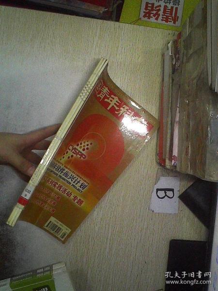 中国青年科技2005 5 7 8期合售