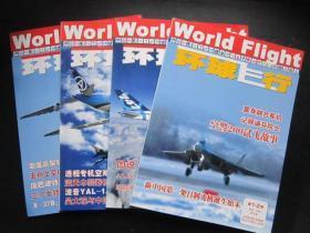 环球飞行 2010年第1-2、3、4、5期 共4本