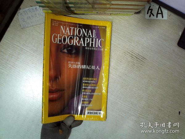 国家地理杂志 中文版 2004 10