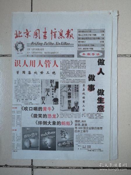 2003年8月13日《北京图书信息报》(别让工作伤了你)