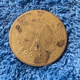 中华民国500文双旗币黄铜